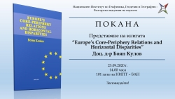 "Представяне на монографията ""Europe's Core-Periphery Relations and Horizontal Disparities"" на доц. Боян Кулов"