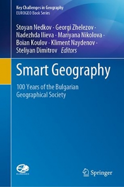 "Представяне на книгата ""Smart Geography - 100 Years of the Bulgarian Geographical Society"""
